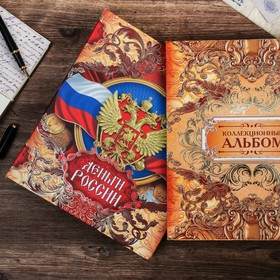 """Album for coins, banknotes """"Money of Russia"""", without sheets"""