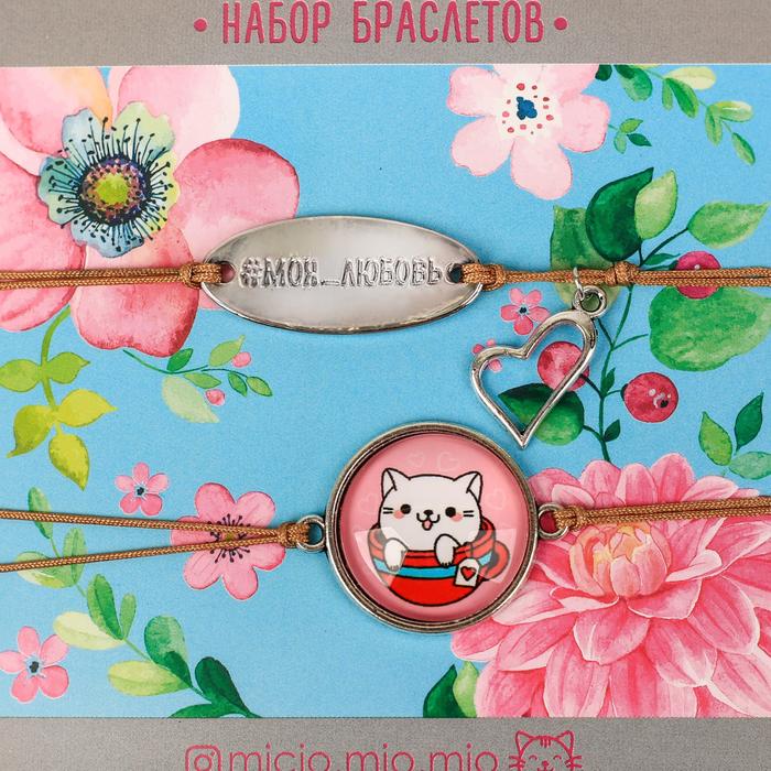 """Набор браслетов """"Моя любовь"""", 2 шт. - фото 540582636"""
