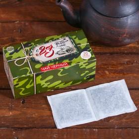 Чай чёрный «С 23 февраля»: 20 фильтр-пакетов, 40 г.