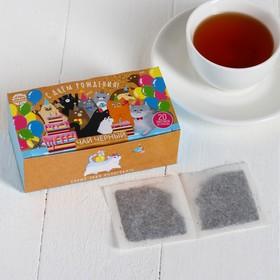Чай чёрный «С Днём Рождения»: 20 п, б/я