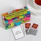 "Чай с предсказанием, 25 пакетиков ""Пофигин в пакетиках"""
