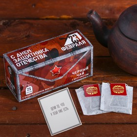 Чай чёрный с предсказанием «23 Февраля»: 25 пакетиков