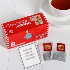 Чай зелёный с предсказанием «Почта любви»: 25 пакетиков