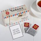 """Чай с предсказанием, 25 пакетиков """"Чайная почта"""""""