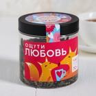 """Черный чай с травами в банке """"Ощути любовь"""", 70 г"""