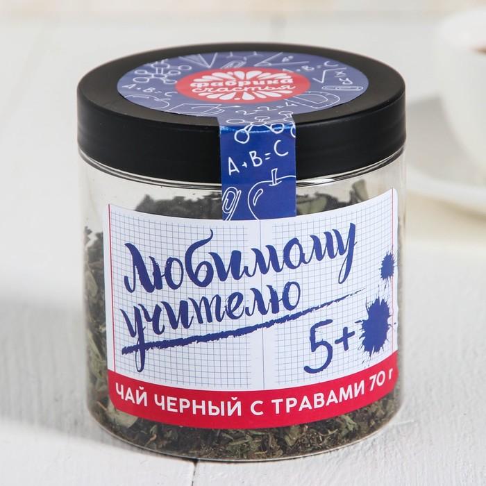 """Черный чай с травами в банке """"Учителю"""", 70 г"""