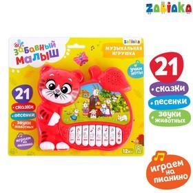 Музыкальная игрушка-пианино «Забавный малыш», ионика, 4 режима игры, работает от батареек