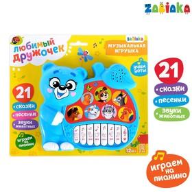 Музыкальная игрушка-пианино «Любимый дружочек», ионика, 4 режима игры, работает от батареек