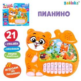 Музыкальная игрушка-пианино «Любимые сказочки», ионика, 4 режима игры, работает от батареек