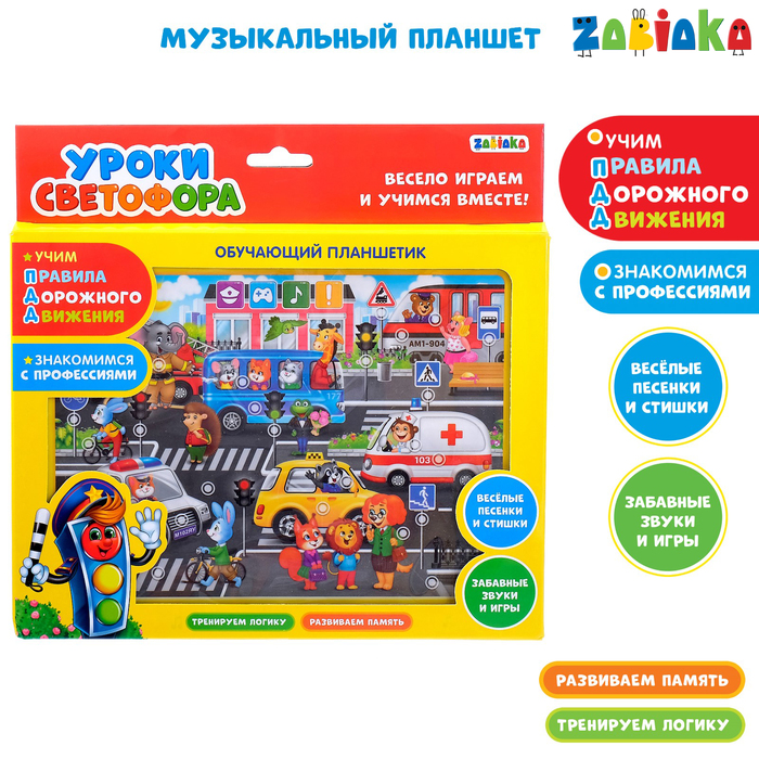 "ZABIAKA Планшет обучающий ""Городок"" звук, батарейки №SL-01176"