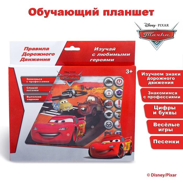 "DISNEY Планшет обучающий ""ПДД"" Тачки, звук, батарейки №SL-01185"
