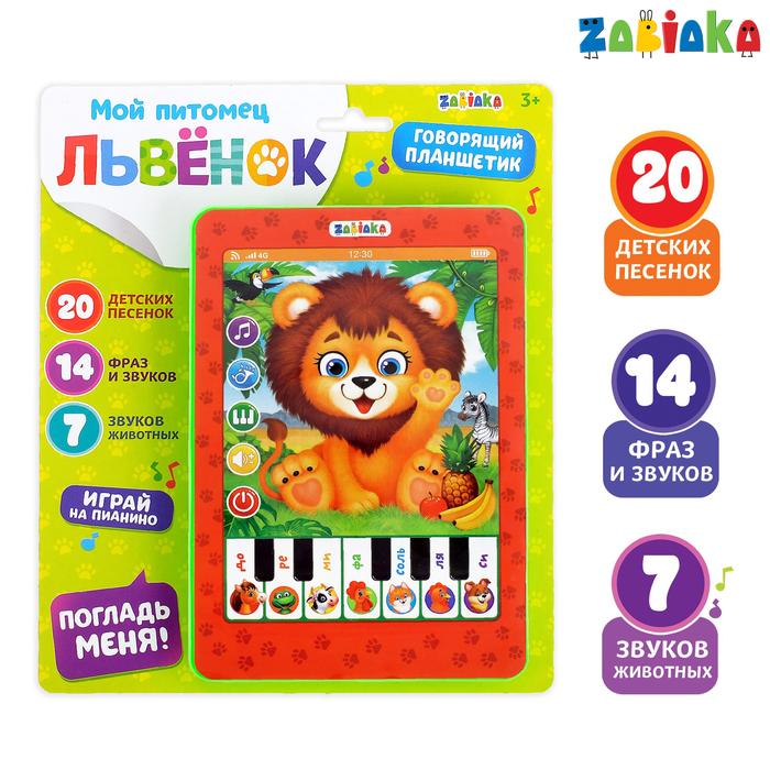 Музыкальный планшет «Львёнок», детские песенки, фразы и звуки животных