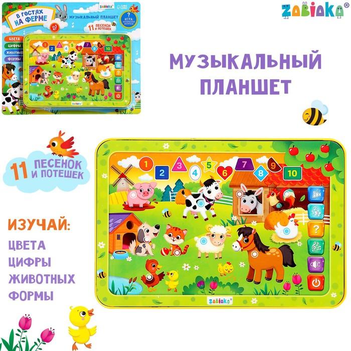"ZABIAKA планшет ""Моя ферма"" звук, батарейки №SL-01152"