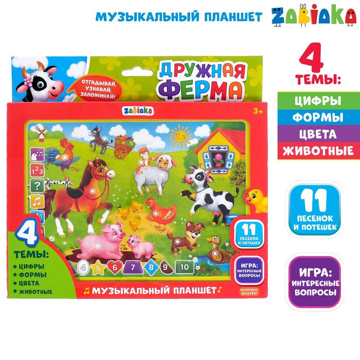 "ZABIAKA планшет ""Радужная ферма"" звук, батарейки №SL-01149"