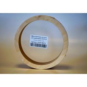 Проставочные кольца, для динамика 16.5 см, толщина 1.8 см, набор 2 шт Ош