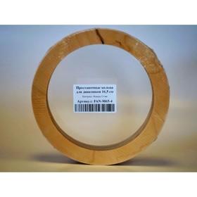 Проставочные кольца, для динамика 16.5 см, толщина 1.6 см, набор 2 шт Ош