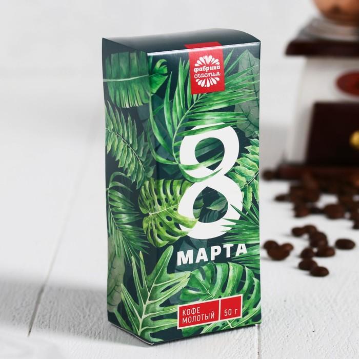 """Кофе молотый в коробке """"С 8 марта"""", 50 г"""