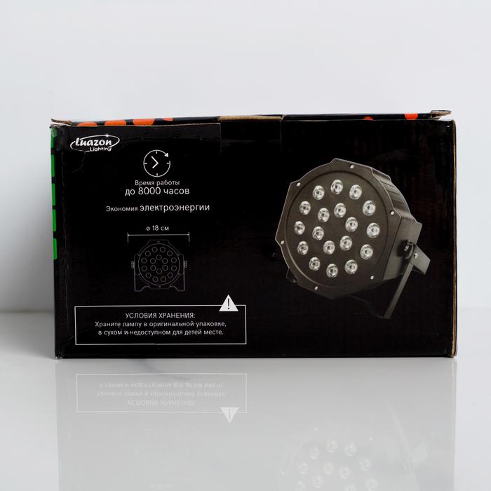 Прожектор для сцены, 18 Вт, 220 В, 18 диодов, DMX упр, провод 1 м, RGBW - фото 303867751