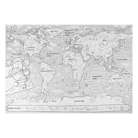 Огромная раскраска «Карта мира» (120 х 80 см)