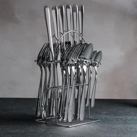 Набор столовых приборов «Классик», 24 предмета, на подставке