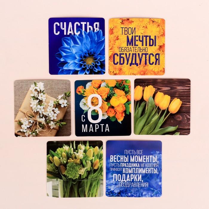 Набор открыток с пожеланиями «С 8 Марта», 7 шт