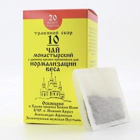 Чай «Монастырский» №10 Для нормализации веса, 30 гр.
