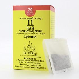 Чай «Монастырский» №11 Для зрения, 30 г.