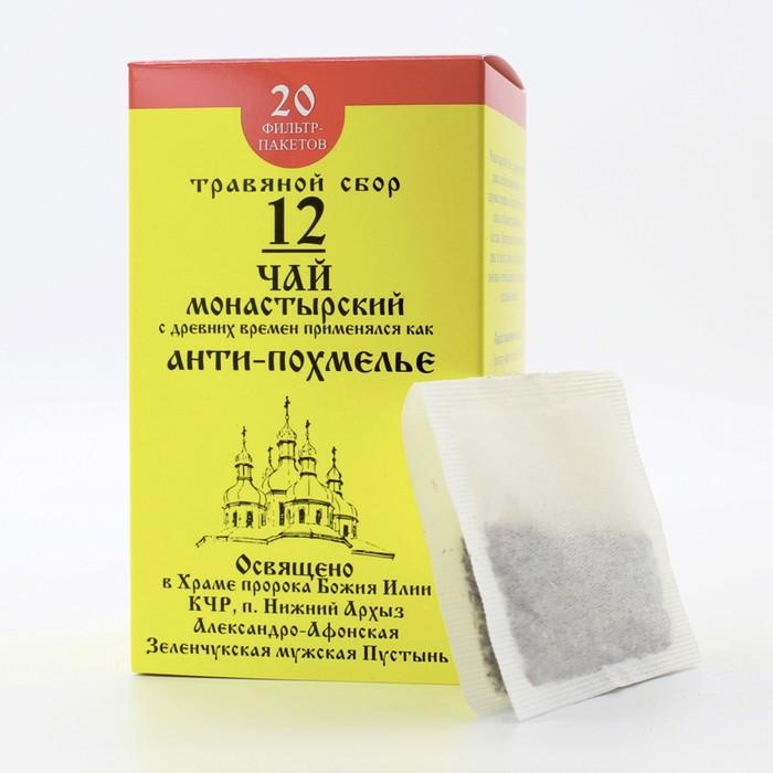 Чай «Монастырский» №12 Анти - похмелье, 40 гр.