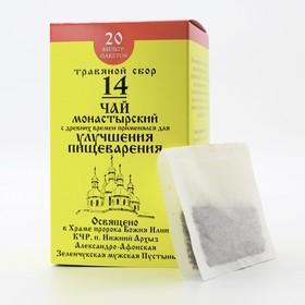 Чай «Монастырский» №14 Для улучшения пищеварения, 30 гр.