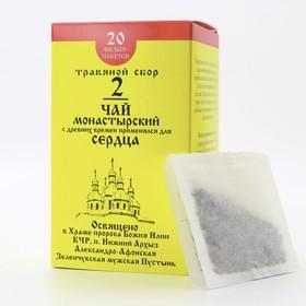 Чай «Монастырский» №2 Для сердца, 30 г.