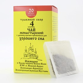 Чай «Монастырский» №4 Для хорошего сна, 30 гр.