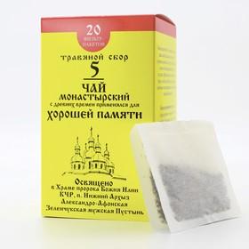 Чай «Монастырский» №5 Для хорошей памяти, 30 гр.