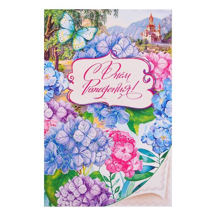 Причастием, с днем рождения женщине открытки гортензия