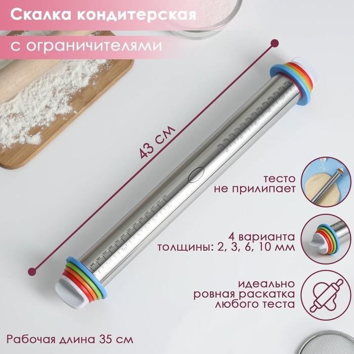 Скалка с ограничителями кондитерская 43×5,5 см, рабочая часть 35 см