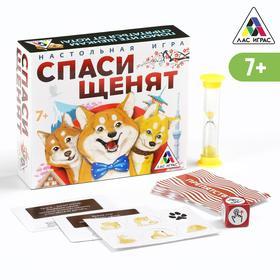 Настольная игра бродилка «Спаси щенят»