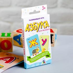 Обучающая игра «Азбука для малышей», 33 карточки