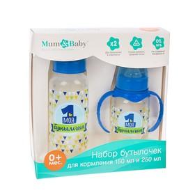 Подарочный детский набор «Моя первая бутылочка»: бутылочки для кормления 150 и 250 мл, прямые, от 0 мес., цвет синий