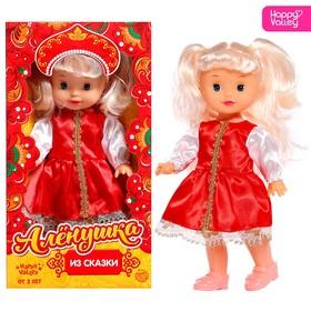 """Classic doll """"Alyonushka fairy tale"""""""
