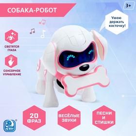 Собака-робот интерактивная «Чаппи», русское озвучивание, цвет розовый