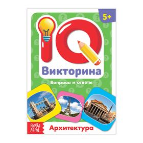Обучающая книга «IQ викторина. Архитектура» Ош