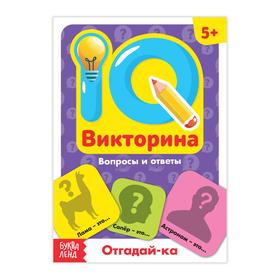 Обучающая книга «IQ викторина. Отгадай-ка» Ош