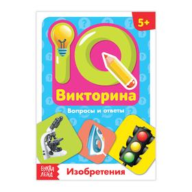 Обучающая книга «IQ викторина. Изобретения» Ош