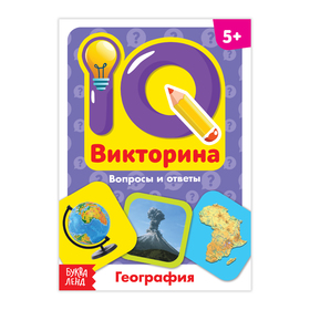 Обучающая книга «IQ викторина. География» Ош