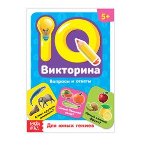 Обучающая книга «IQ викторина. Для юных гениев» *