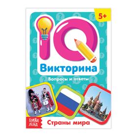 Обучающая книга «IQ викторина. Страны мира» Ош
