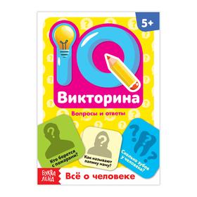 Обучающая книга «IQ викторина. Всё о человеке» *