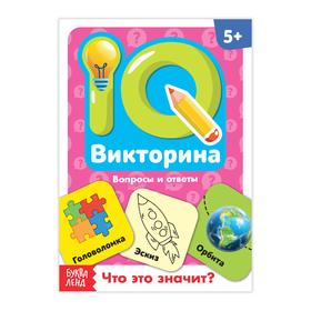 Обучающая книга «IQ викторина. Что это значит»