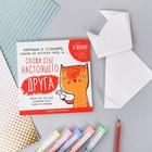 """Notepad origami """"True friend"""", 29 l"""