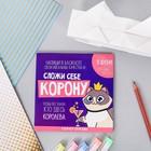Блокнот - оригами «Корона», 29 л