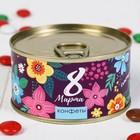 """Шоколадное драже в консервной банке """"8 Марта"""" цветы"""